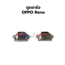 ก้นชาจน์ OPPO - Reno