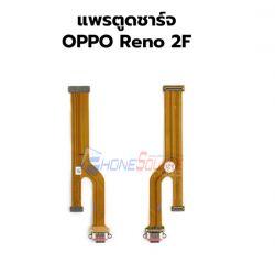 ชุดก้นชาร์จ OPPO - Reno 2F