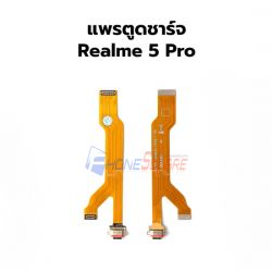 ชุดก้นชาร์จ Oppo - Realme 5 Pro