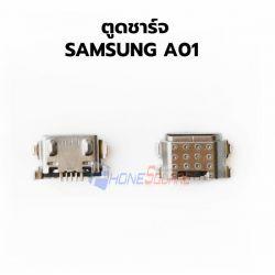 ก้นชาจน์ Samsung - Galaxy A01