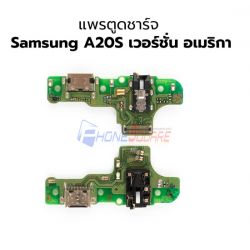ชุดก้นชาร์จ Samsung - Galaxy A20s (อเมริกา)