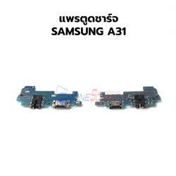 ชุดก้นชาร์จ Samsung Galaxy - A31