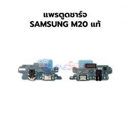 ชุดก้นชาร์จ Samsung Galaxy - M20