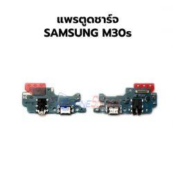 ชุดก้นชาร์จ Samsung Galaxy - M30s