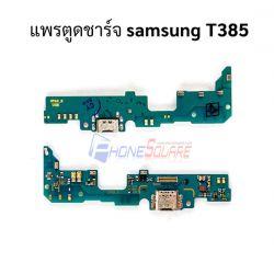 ชุดก้นชาร์จ Samsung - T385
