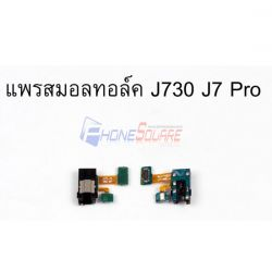 สายแพร Small Talk - Samsung - J7 PRO / J730