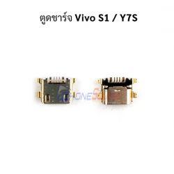 ก้นชาจน์ Vivo - S1 / Y7S
