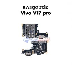 ชุดก้นชาจน์ Vivo - V17 Pro
