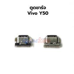 ก้นชาจน์ VIVO - Y50