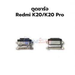 ก้นชาจน์ Xiaomi - Redmi K20 / K20 Pro