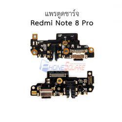 ชุดก้นชาร์จ Xiaomi - Redmi Note 8 Pro