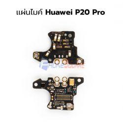 แผ่นไมค์ Huawei - P20 Pro