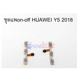 สายแพรชุด on.+Vol.ปรับเสียง Huawei Y5,Y5 Prime(2018)