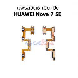 สายแพร Power - Huawei Nova 7SE