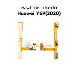 สายแพร Power - Huawei Y6P (2020)