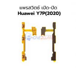 สายแพร Power - Huawei Y7P (2020)