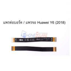 สายแพร Huawei - Y6 Prime / Y6(2018)