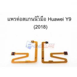 สายแพร ต่อชุดแพรสแกนนิ้ว Huawei Y9(2018)
