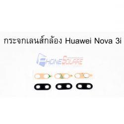 เลนซ์กล้อง Huawei  - Nova 3i