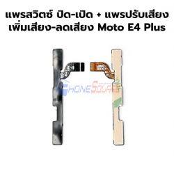 สายแพร Moto - E4 Plus // แพรชุด Power + Volume