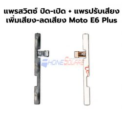 สายแพร Moto - E6 Plus // แพรชุด Power + Volume