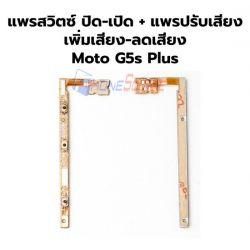 สายแพร Moto - G5s Plus // แพรชุด Power + Volume