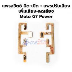 สายแพร Moto - G7 Power // แพรชุด Power + Volume