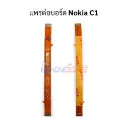 สายแพร Nokia - C1 (แพรต่อบอร์ด)