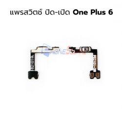 สายแพร Power - One Plus 6