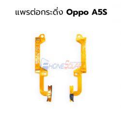 สายแพร Oppo - A5S (แพรต่อกระดิ่ง)