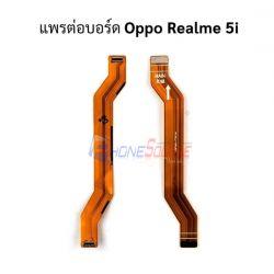 สายแพร Oppo - Realme 5i (แพรต่อบอร์ด)