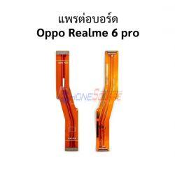 สายแพร Oppo - Realme 6 Pro (แพรต่อบอร์ด)