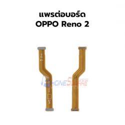 สายแพร OPPO - Reno 2 (แพรจอ)