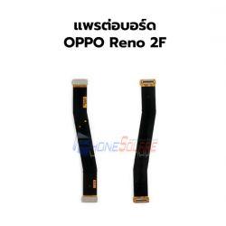 สายแพร OPPO - Reno 2F (แพรจอ)