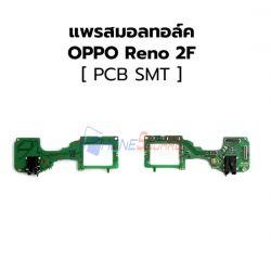 สายแพร Small Talk - Oppo Reno 2F