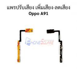 สายแพร OPPO - A91 // แพรชุด Power + Volume
