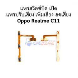 สายแพร OPPO - Realme C11 // แพรชุด Power + Volume