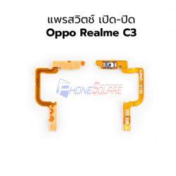 สายแพร Power - Oppo Realme C3