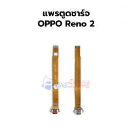 ชุดก้นชาร์จ OPPO - Reno 2