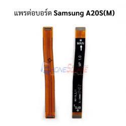 สายแพร - Samsung Galaxy A20s (M) /(แพรต่อบอร์ด)