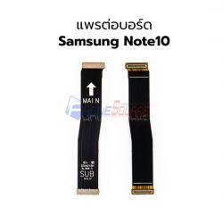 สายแพร Samsung - Galaxy Note 10 // (แพรต่อบอร์ด)