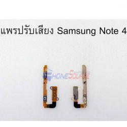 สายแพร ชุด Power.on-off+volume Samsung - NOTE 4