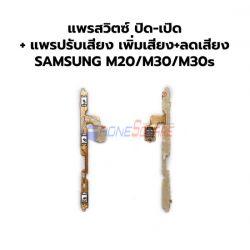 สายแพร Samsung - Galaxy M20 /M30 /M30S // แพรชุด Power + Volume