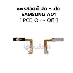 สายแพร Power - Samsung Galaxy A01