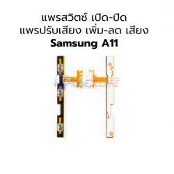 สายแพร Samsung - Galaxy A11 // แพรชุด Power + Volume