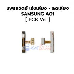 สายแพร Samsung - Galaxy - A01(Volume)