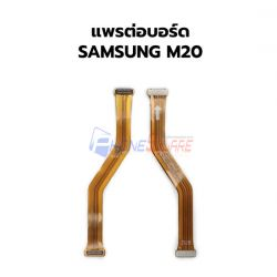 สายแพร Samsung Galaxy - M20 (แพรจอ)