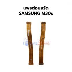 สายแพร Samsung Galaxy - M30s (แพรจอ)