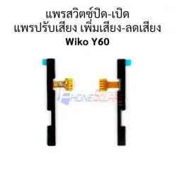 สายแพร Wiko - Y60 // แพรชุด Power + Volume