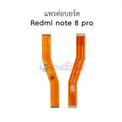 สายแพร Xiaomi - Redmi Note 8 Pro // (แพรต่อบอร์ด)